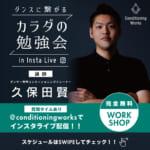 【無料インスタライブ】「ダンスに繋がるカラダの勉強会」第2弾開催!!