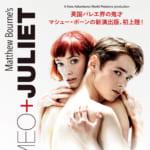 映画『マシュー・ボーン IN CINEMA/ロミオとジュリエット』が公開決定!