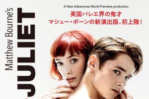 記事「映画『マシュー・ボーン IN CINEMA/ロミオとジュリエット』が公開決定!」の画像