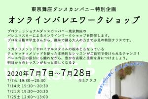 記事「ダンスカンパニー東京舞座がバレエワークショップを開催!」の画像