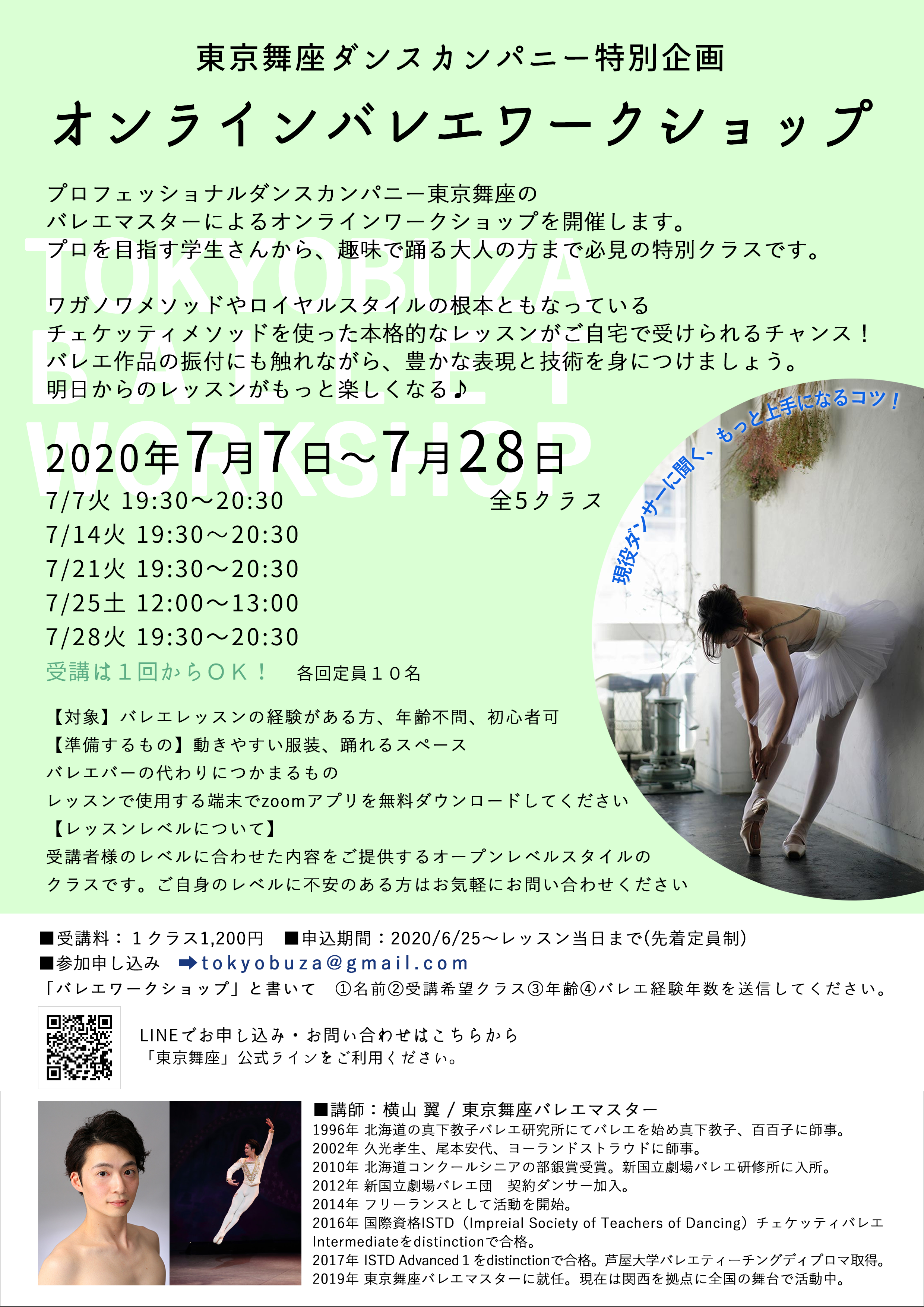 ダンスカンパニー東京舞座がバレエワークショップを開催!