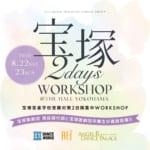 【小学生〜高校生向け】宝塚音楽学校 受験対策ワークショップの開催が決定!