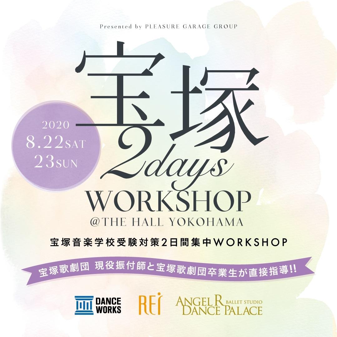 【小学生〜高校生向け】宝塚音楽学校 受験対策ワークショップの開催が決定!<