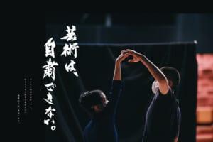 記事「「芸術は、自粛できない。」舞台表現者の活動を応援するプロジェクトが発足!」の画像