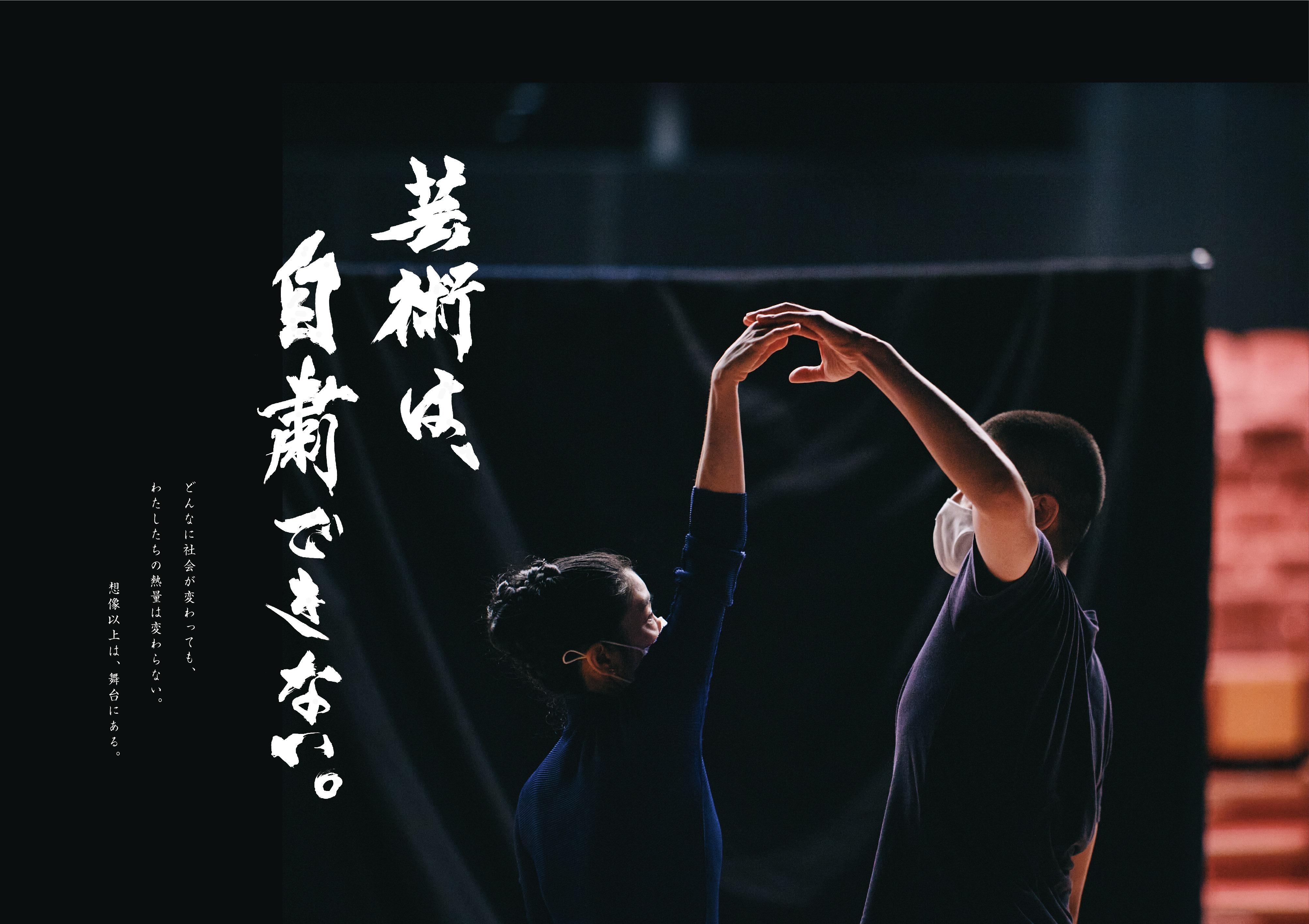 「芸術は、自粛できない。」舞台表現者の活動を応援するプロジェクトが発足!