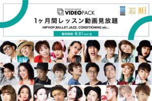 記事「【PLEASUREGARAGE VIDEO PACK】1ヶ月ダンスレッスン動画が見放題!オンラインレッスン配信中!!」の画像