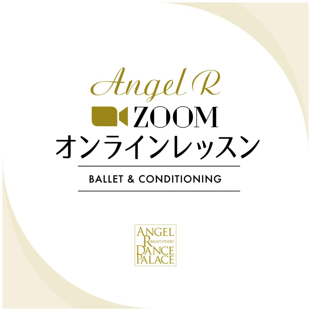 [Angel R Dance Palace] 新しいバレエスタジオとしてオンラインレッスンを開講中
