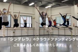 記事「【NBAバレエ団】来年の公演に向けて初のクラウドファンディングを実施!」の画像