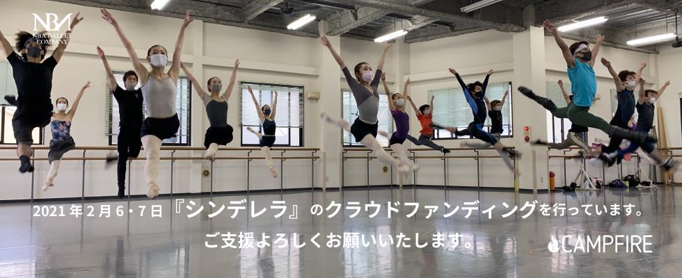 【NBAバレエ団】来年の公演に向けて初のクラウドファンディングを実施!