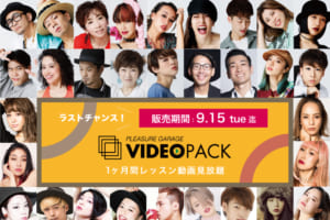 記事「¥1,500で1ヶ月ダンスレッスン動画が見放題!オンラインレッスン配信中!!」の画像