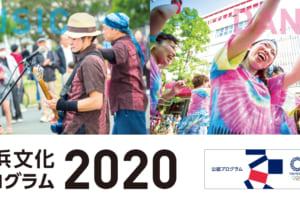 記事「横浜が音楽とダンスであふれる!無料イベント開催!」の画像