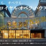 英国ロイヤル・オペラ・ハウスからバレエ・オペラのストリーミング配信が決定!
