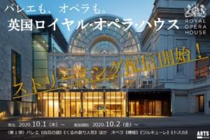 記事「英国ロイヤル・オペラ・ハウスからバレエ・オペラのストリーミング配信が決定!」の画像