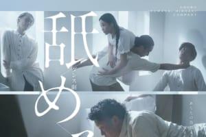 記事「踊る「熊谷拓明」カンパニー新作公演」の画像