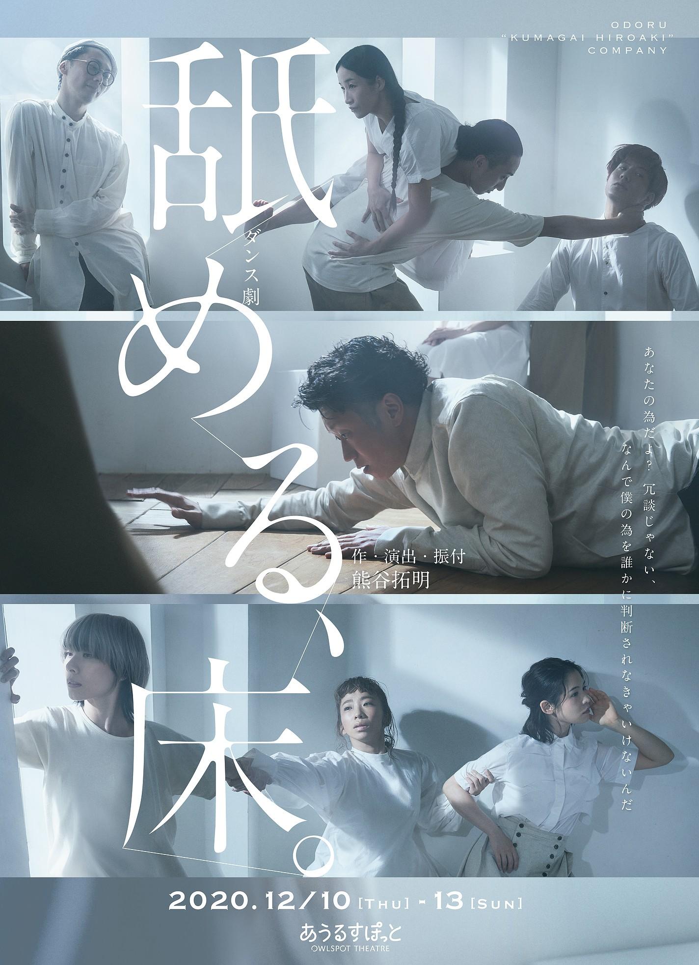 踊る「熊谷拓明」カンパニー新作公演