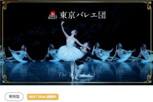 記事「東京バレエ団がクラウドファンディングを実施中!」の画像
