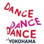 横浜でオールジャンルのダンスイベントDance Dance Dance @YOKOHAMA 2021 開催!