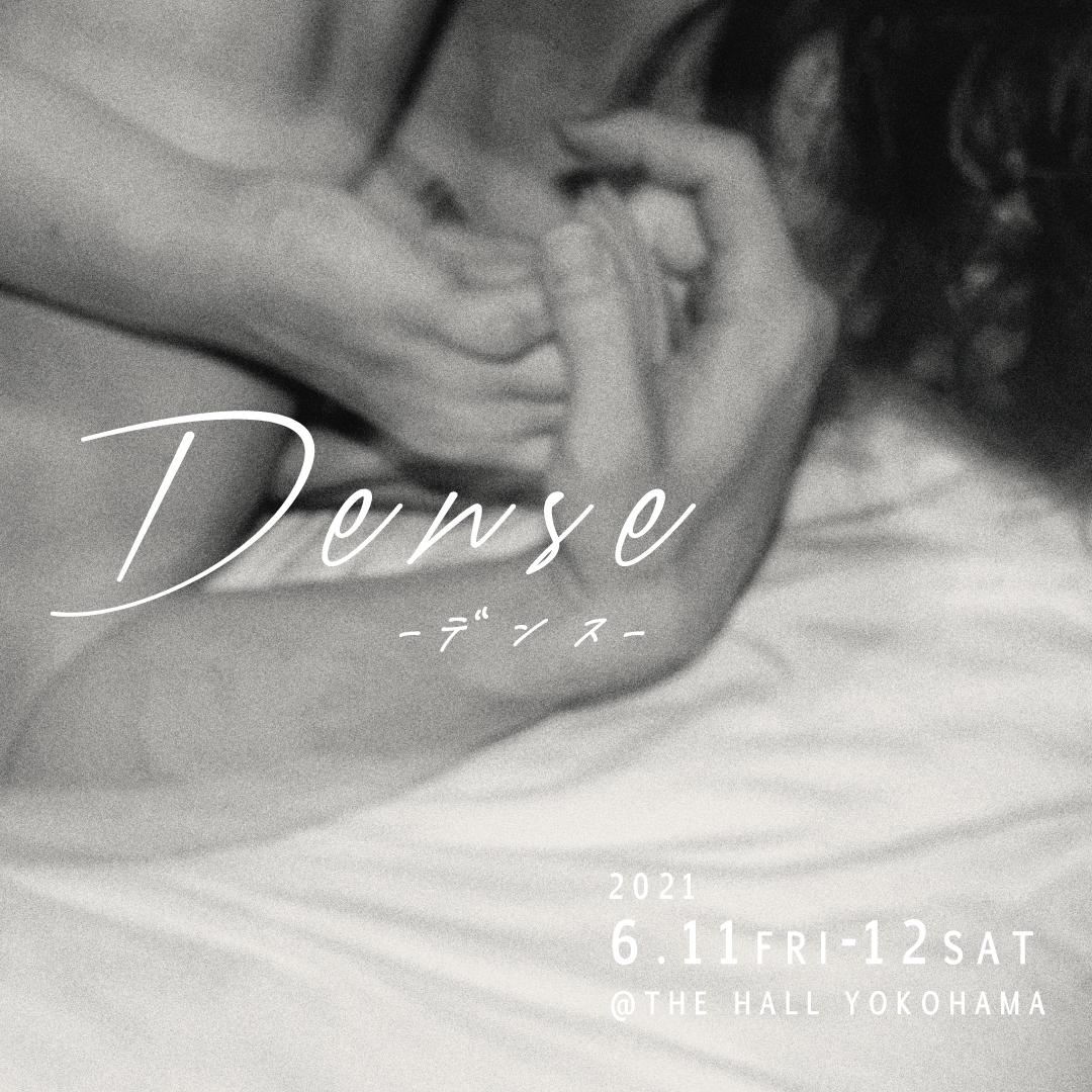 「Dense -デンス-」 presented by DANCE WORKS  開演まもなく!